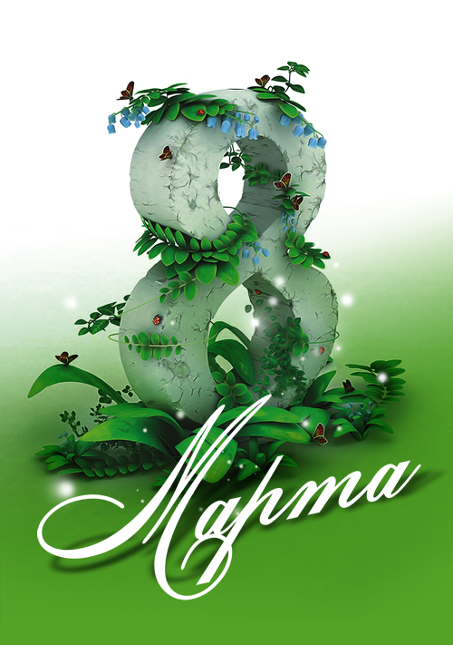 tv_8marta_cover__7.png